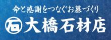 大橋石材店リンクバナー